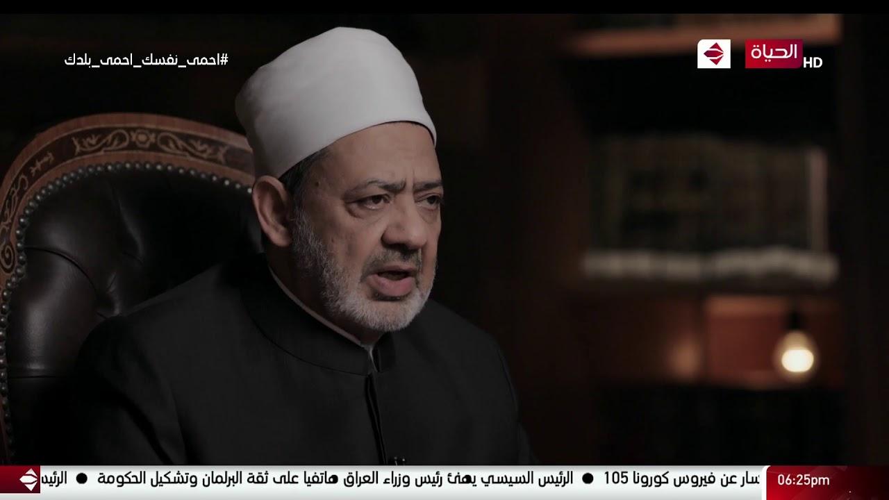 الإمام الطيب - العدل فى الإسلام وتسع آيات نزلن من سورة النساء لتبرئة يهودي من تهمة سرقه