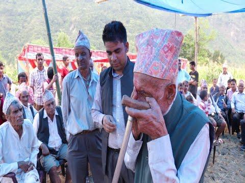 (गीत गाउदा गाउदै मुख छोपेर रुनुभो ९० बर्षीय बुवा || Panche Baja Rupakot Gulmi - Duration: 10 minutes.)