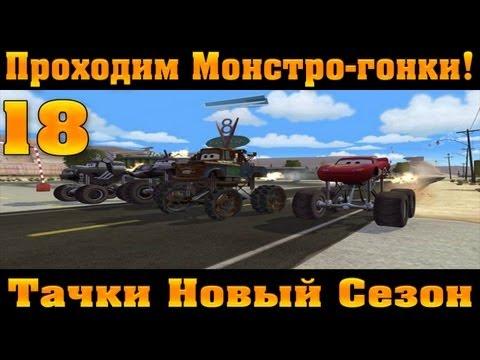 Прохождение Тачки Новый Сезон - Монстро-гонки! #18