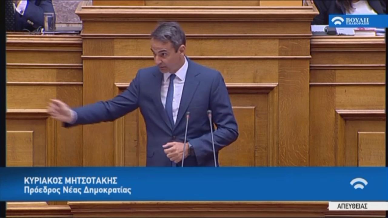 Κ.Μητσοτάκης (Πρόεδρος ΝΔ)(Οργάνωση και λειτουργία της ανώτατης εκπαίδευσης.)(01/08/2017)