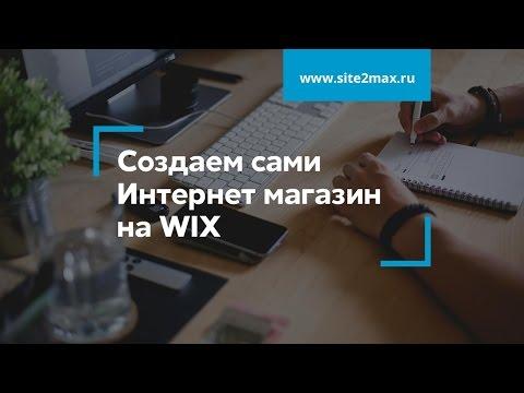 Создаем Интернет магазин на WIX