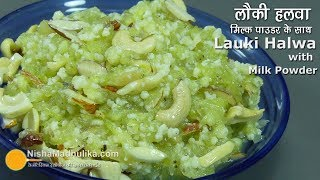 Instant Lauki Halwa | दूधी का  हलवा । Doodhi Halwa with Milk Powder | Bottle Gourd Halwa
