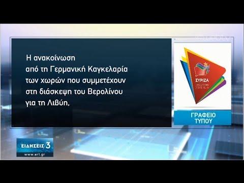 Πολιτικές αντιδράσεις για την απουσία της Ελλάδας από την Διάσκεψη για την Λιβύη| 15/01/2020 | ΕΡΤ