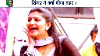 Haryana India  city pictures gallery : Why Haryana Ragini Singer and Dancer Sapna Chaudhary Consume Poison