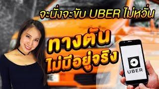 UBER เปิดออฟฟิศฮ่องกง เผยทิศทางชูผู้ร่วมขับเป็นปัจจัยสำคัญของบริการ RidesharingPlease Subscribe:http://Youtube.com/chatpaweehttp://Facebook.com/chatpaweehttp://Twitter.com/ceemeagainhttp://Google.com/+ceemeagainchatpaweeติดต่อโฆษณากับรายการ : Sociallab.co.ltd 091-819-7925--------------------------------------------------