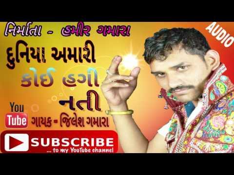 Video Duniya Amari Koi Hagi Nati | Jilesh Gamara | Lattest Gujarati Superhit Song 2017 | download in MP3, 3GP, MP4, WEBM, AVI, FLV January 2017