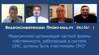 Частные медицинские организации, работающие в системе ОМС, должны быть участниками СРО?