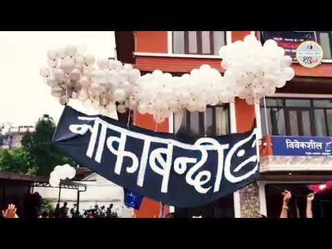 (Bibesheel Sajha Party flying the ballons remembering the blockade done by India on September 2015 - Duration: 59 seconds.)