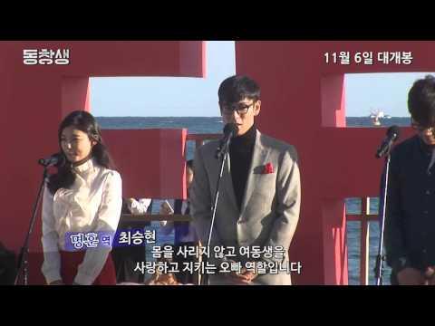동창생 (The Commitment) - 2013 Busan International Film Festival (BIFF) Opening Ceremony