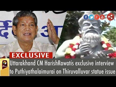 Uttarakhand-CM-HarishRawats-exclusive-interview-to-Puthiyathalaimurai-on-Thiruvalluvar-statue-issue
