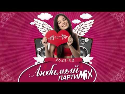 ВотОно - Любимый ПартиМикс 2013-02 (VotOno Dj's - Russian Dance Mix)
