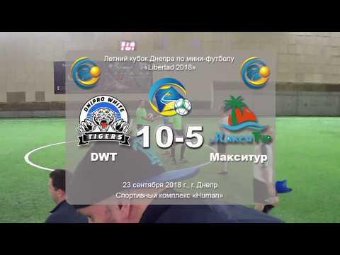 DWT — Макситур (голы). 23.09.2018