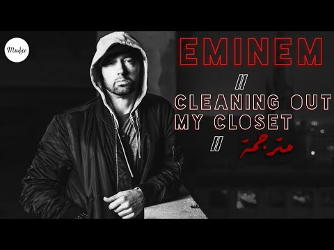 Eminem - Cleanin' out my closet ( مترجمة )