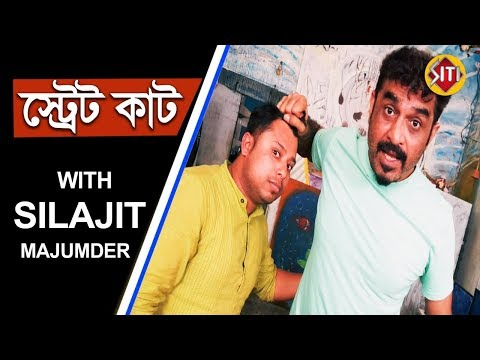 Straight Cut With Silajit | স্ট্রেট কাট | Silajit Majumder | Exclusive Interview
