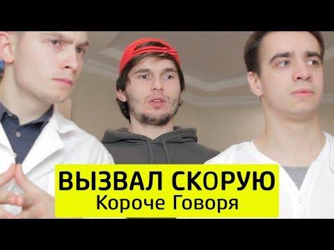 КОРОЧЕ ГОВОРЯ, ВЫЗВАЛ СКОРУЮ - ТимТим. (видео)
