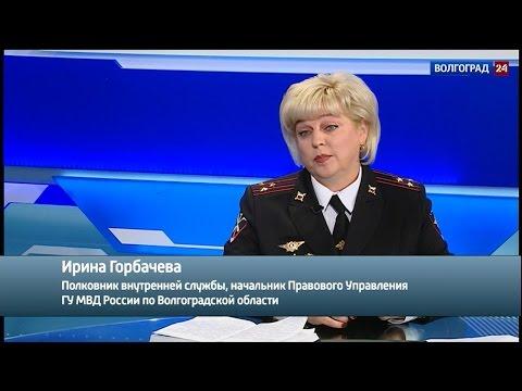 Ирина Горбачёва, полковник внутренней службы, начальник Правового Управления ГУ МВД России по Волгоградской области