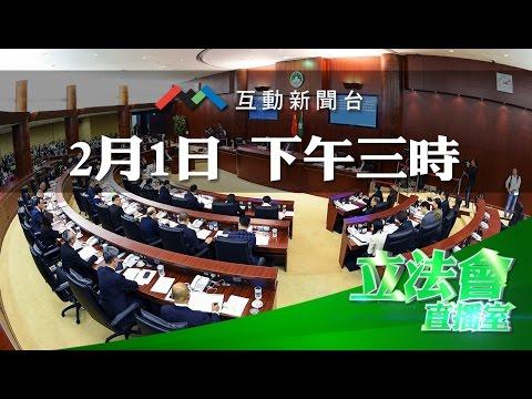 直播立法會 20160201