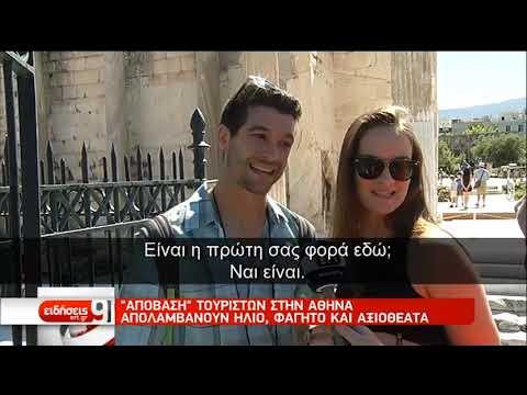 Απόβαση τουριστών στην Αθήνα | 29/4/2019 | ΕΡΤ