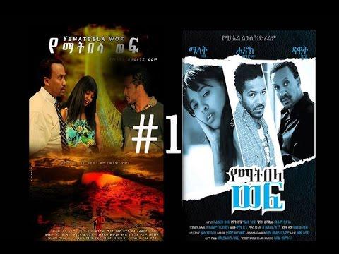 ethiopian new movie - Yematbela wef.