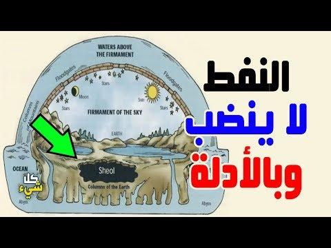 العرب اليوم - تعرف على الأصل الغامض للنفط