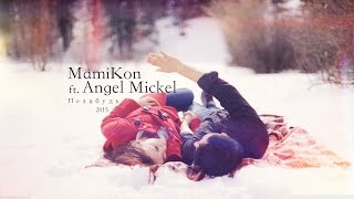 Mamikon ft. Angel Mickel - Позабудь