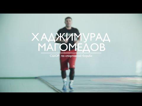 Хаджимурад Магомедов. СШОР по спортивной борьбе