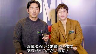 映画『PMC:ザ・バンカー』ハ・ジョンウ&イ・ソンギュンメッセージ映像