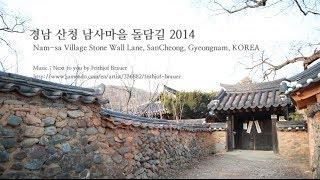 Sancheong-gun South Korea  city photos gallery : Korea Landscape. Namsa Village Stone Wall Lane, Sancheong, Gyeongnam, KOREA . 산청 남사예담촌