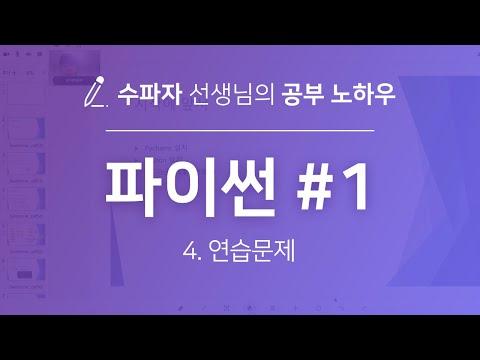 초보자도 쉽게 배울 수 있는 파이썬 강의 1-4