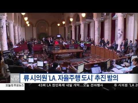 한인사회 소식 9.21.16 KBS America News