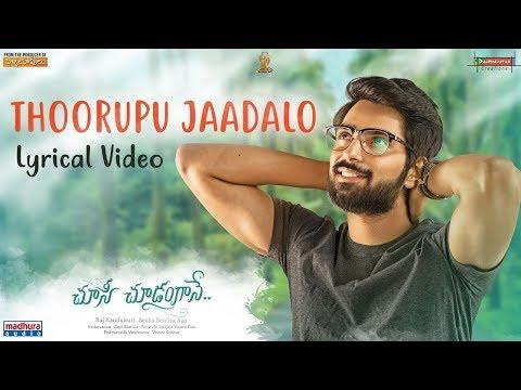 Thoorupu Jaadalo Lyrical Video || Choosi Choodangaane