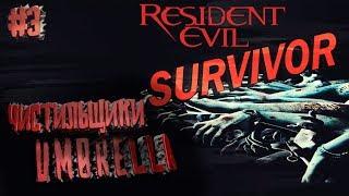 Resident Evil: Survivor. HARD прохождение. Путь B #3 Чистильщики Umbrella