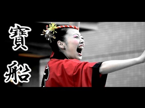 Traditional Japanese Emotional Dance(awa odori) / 寶船