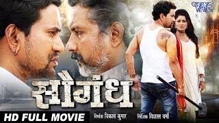 "Video Saugandh рд╕реМрдЧрдВрдз | Bhojpuri Full Movie 2018 | Dinesh Lal ""Nirahua"", Mani Bhattacharya | Bhojpuri Film MP3, 3GP, MP4, WEBM, AVI, FLV Maret 2019"