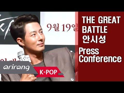 [Showbiz Korea] Movie THE GREAT BATTLE With Zo In-sung(조인성) / Nam Joo-hyuk(남주혁) / Seol-hyun(설현,AOA)
