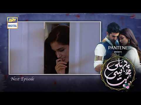 Pehli Si Muhabbat Episode 6 - Presented by Pantene - Teaser - ARY Digital Drama