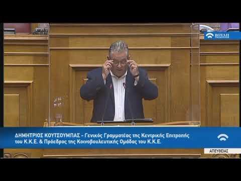 """Δ.Κουτσούμπας(Γ.Γραμματέας Κ.Κ.Ε)(Αντιμετώπιση συνεπειών """"Ιανού""""καιCOVID-19)(28/09/2020)"""