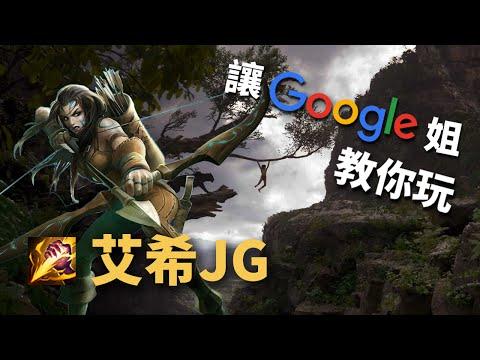 讓Google姐教你玩JG艾希