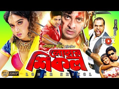 Lohar Shikol - লোহার শিকল | Shakib Khan | Poly | Moyuri | Misha Showdagor | Bangla Movie