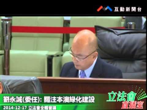 劉永誠 20141217立法會全體會議