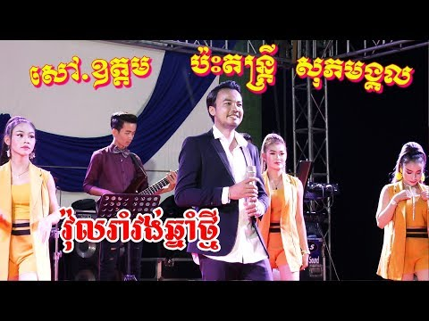 Sao Oudom New Song + Rom Vong Nonstop 2019 + Sopeak Mongkol Music