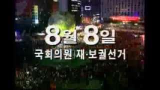 8월 8일 재보궐선거 영상 캡쳐화면