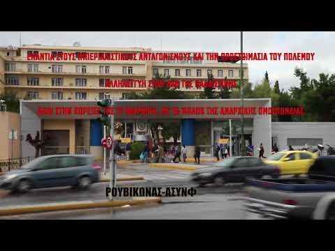 Video - Βίντεο από την παρέμβαση του Ρουβίκωνα στο Πεντάγωνο