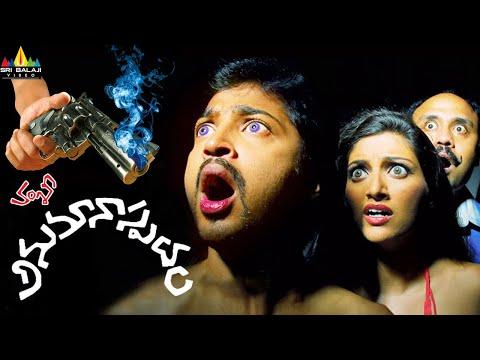 Anumanaspadam Telugu Full Movie | Aryan Rajesh, Hamsa Nandini | Sri Balaji Video
