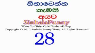 Sinhala Funny 28