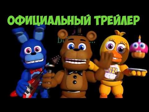 FNAF WORLD - ОФИЦИАЛЬНЫЙ РУССКИЙ ТРЕЙЛЕР ИГРЫ!