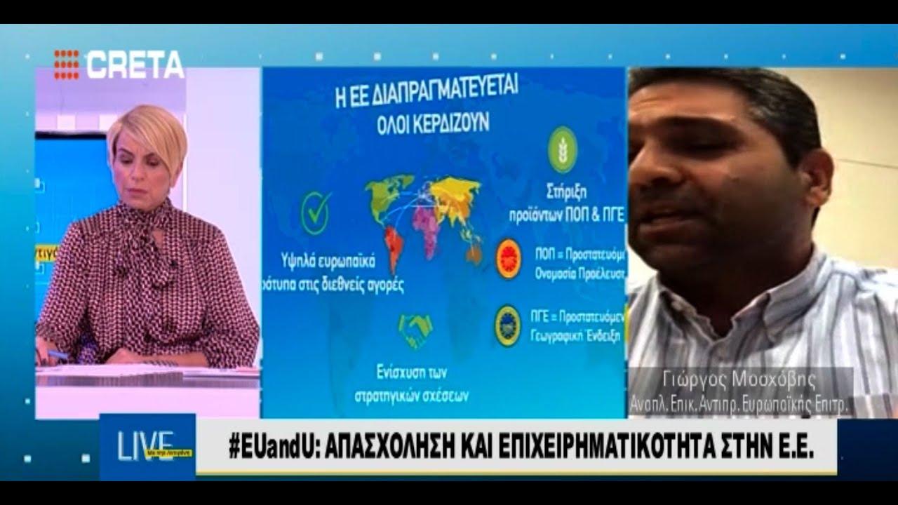 Ο Αναπλ. Επικ. Αντιπροσωπείας της ΕΕ στην Ελλάδα – Live με την Αντιγόνη   Creta TV, 27/11/2019