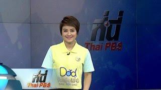 ที่นี่ Thai PBS - 2 พ.ย. 58