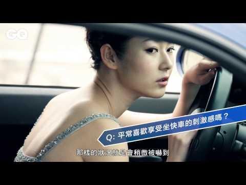 關於車~女人想說的是(GQ)
