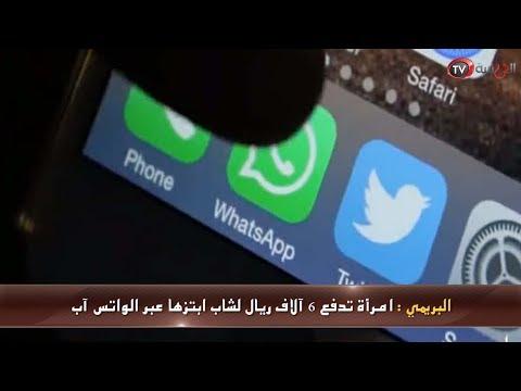 عمان اليوم - امرأة تدفع 6 آلاف ريال لشاب ابتزها عبر الواتس آب
